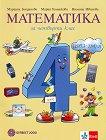 Математика за 4. клас - учебна тетрадка