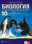 Биология и здравно образование за 10. клас - книга