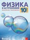 Физика и астрономия за 10. клас - Максим Максимов, Ивелина Димитрова - учебна тетрадка