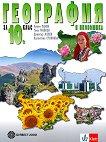 География и икономика за 10. клас - книга за учителя