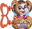 Книжка с дръжка: Храброто кученце - Галина Златина -
