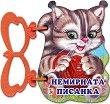 Книжка с дръжка: Немирната писанка - Галина Златина -