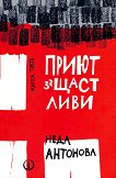Памет - книга 3: Приют за щастливи - Неда Антонова - книга