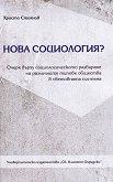 Нова социология? - Христо Стоянов -
