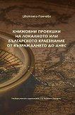 Книжовни проекции на локалното или българското краезнание от Възраждането до днес - Цветанка Панчева -