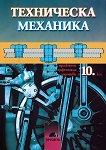 Техническа механика за 10. клас - Петър Георгиев -