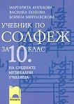 Солфеж за 10. клас - учебник за средните музикални училища - помагало