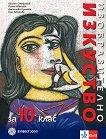 Изобразително изкуство за 10. клас - Свилен Стефанов, Петя Иванова, Десислава Кралева, Ния Табакова - учебник