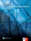 Информационни технологии за 10. клас + CD - Ангел Ангелов, Елена Ковачева, Красимир Харизанов, Таня Сребрева -