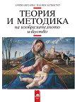 Теория и методика на изобразителното изкуство - книга