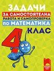 Задачи за самостоятелна работа и самопроверка по математика за 4. клас - сборник