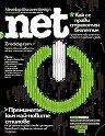 .net: Брой 179 (6) -