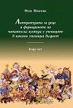 Литературата за деца и формирането на читателска култура у учениците в начална училищна възраст - част 2 - Нели Иванова -