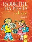 Развитие на речта за 1. клас за ученици с увреден слух - Неда Балканска, Петя Андреева -