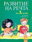 Развитие на речта за 3. клас за ученици с увреден слух - Неда Балканска, Петя Андреева, Севделина Джонгарска -
