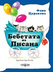 Бебетата на Писана - Фани Цуракова - детска книга
