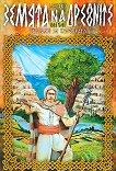 Сказание за кръговрата - книга 1: Земята на древните -