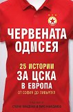 Червената одисея - Станил Йотов, Цветан Дерменджиев - книга