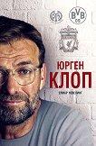 Юрген Клоп - Елмар Невелинг - книга