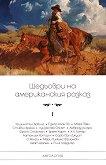 Шедьоври на американския разказ - том 1 - книга