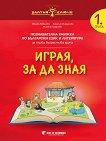 Златно ключе: Играя, за да зная - познавателна книжка по български език и литература за 1. група - помагало