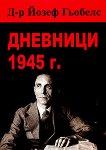 Дневници 1945 г. - Д-р Йозеф Гьобелс -