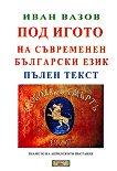 Под игото на съвременен български език - Иван Вазов - книга