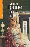 Скривалище на сенки - Мария Грипе - книга
