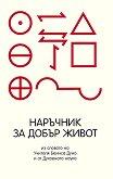 Наръчник за добър живот - книга