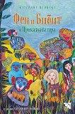 Фен и Бибит в Приказната гора - Катерина Нейнска -