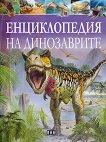 Енциклопедия на динозаврите - Клеър Хибърт - детска книга