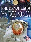 Енциклопедия на Космоса - Джайлс Спароу -