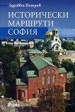 Исторически маршрути - София - книга