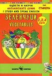 Оцвети и научи английските думи: Зеленчуци + стикери : I Study and Speak English: Vegetables - детска книга
