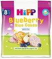 HiPP - Био оризови бисквити с боровинки - Опаковка от 30 g за бебета над 8 месеца -