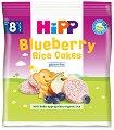 HiPP - Био оризови бисквити с боровинки -