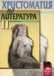 Христоматия по литература за 11. клас - Инна Пелева, Албена Хранова -