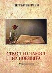 Страст и старост на поезията. Избрани сонети - Петър Велчев -