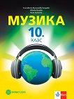 Музика за 10. клас - Елисавета Вълчинова-Чендова, Иванка Влаева, Ваня Ангелска -