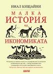 Малка история на икономиката - книга