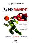 Супер имунитет - Д-р Джоуел Фърмън - книга