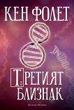 Третият близнак - Кен Фолет - книга
