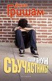 Теодор Буун - книга 7: Съучастникът - Джон Гришам -
