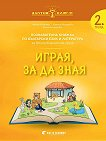Златно ключе: Играя, за да зная - познавателна книжка по български език и литература за 2. група - помагало