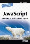 JavaScript - решения на практически задачи - D.K. Academy - учебник