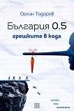 България 0.5: Грешките в кода - Орлин Тодоров - книга