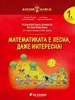 Златно ключе: Математиката е лесна, даже интересна - познавателна книжка по математика за 1. група - помагало