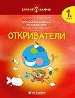 Златно ключе: Откриватели - познавателна книжка по Околен свят за 1. група - помагало