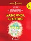 Златно ключе: Малко криво, но красиво - познавателна книжка по изобразително изкуство за 1. група - Валентина Радева, Павлинка Памукова -