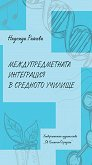 Междупредметната интеграция в средното училище - Надежда Райчева -